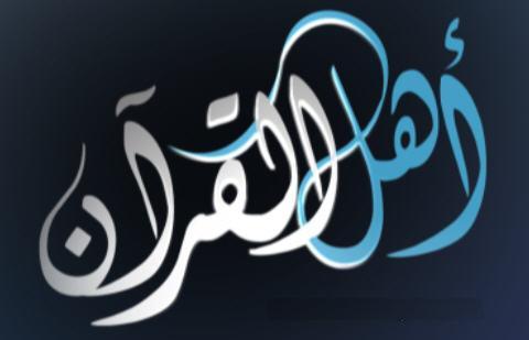 144554a7312a0 يعلن مركز تاج الوقار لحفظ القرآن الكريم و تفسيرة فى جمعية دار الأرقم  التعليمية عن أسماء الفائزين فى مسابقة اللآلئ الحسان لحفظ القرآن .