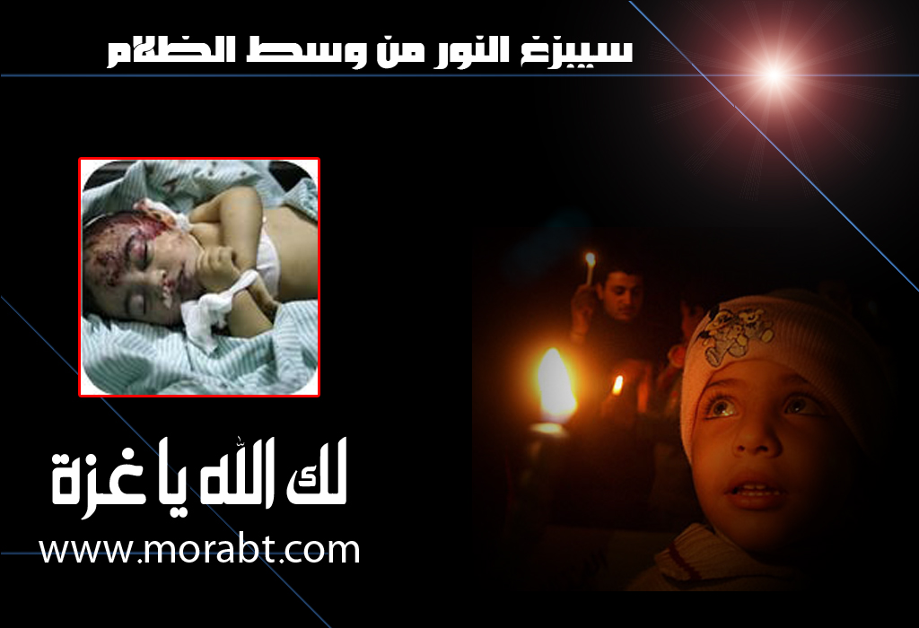 e0a4ac56496e3 فِيْ قِطَاعِ غَزَّة